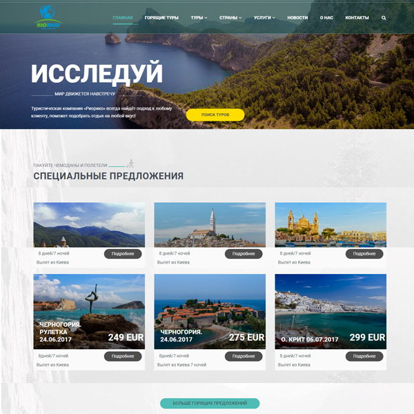Создание сайтов черногория москва проектно строительная компания официальный сайт
